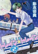 オンライン書店ビーケーワン:トレイン☆トレイン 2