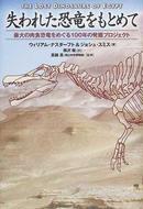 失われた恐竜をもとめて