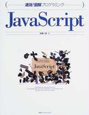 オンライン書店bk1:速効!図解プログラミングJavaScript