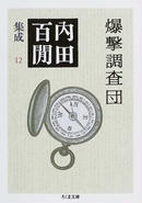 オンライン書店ビーケーワン:内田百間集成 12