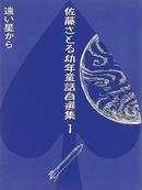 オンライン書店ビーケーワン:佐藤さとる幼年童話自選集 1