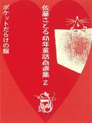 オンライン書店ビーケーワン:佐藤さとる幼年童話自選集 2