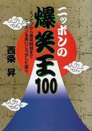 オンライン書店ビーケーワン:ニッポンの爆笑王100