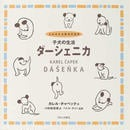 オンライン書店ビーケーワン:子犬の生活ダーシェニカ