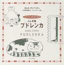 オンライン書店ビーケーワン:ふしぎ猫プドレンカ