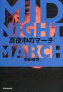 オンライン書店ビーケーワン:真夜中のマーチ