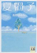 オンライン書店ビーケーワン:夏帽子