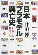 オンライン書店ビーケーワン:日本プラモデル興亡史