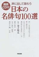 オンライン書店ビーケーワン:声に出して味わう日本の名俳句100選 (CD付)
