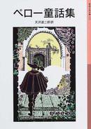 オンライン書店ビーケーワン:ペロー童話集