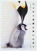 ペンギン全種に会いに行く