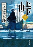 オンライン書店ビーケーワン:峠 中巻