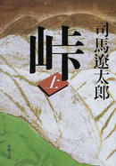 オンライン書店ビーケーワン:峠 上巻
