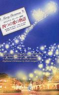 四つの愛の物語 2003