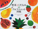 オンライン書店ビーケーワン:野菜とくだもののアルファベット図鑑
