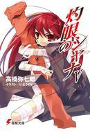 オンライン書店bk1:灼眼のシャナ 5(電撃文庫 0868)