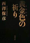 オンライン書店ビーケーワン:黄金(きん)色の祈り