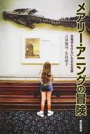 オンライン書店ビーケーワン:メアリー・アニングの冒険