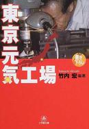 竹内 宏編著: 東京元気工場(小学館文庫)