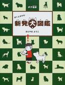 オンライン書店ビーケーワン:ぼくとポチの新発犬図鑑