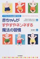 赤ちゃんがすやすやネンネする魔法の習慣