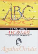 オンライン書店ビーケーワン:ABC殺人事件