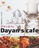 ダヤンカフェ