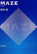 オンライン書店ビーケーワン:MAZE
