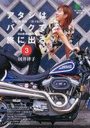 アタシはバイクで旅に出る