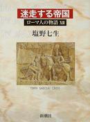 ローマ人の物語 12