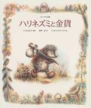 オンライン書店ビーケーワン:ハリネズミと金貨