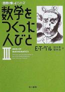 E.T.ベル著: 数学をつくった人びと 3(ハヤカワ文庫 NF 285)