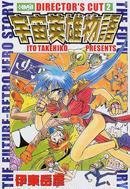 オンライン書店ビーケーワン:宇宙英雄物語 2