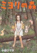 オンライン書店ビーケーワン:ミヨリの森
