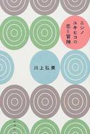 オンライン書店ビーケーワン:ニシノユキヒコの恋と冒険