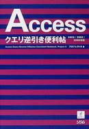 Accessクエリ逆引き便利帖