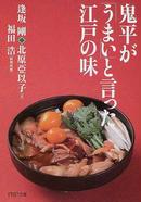 オンライン書店ビーケーワン:鬼平が「うまい」と言った江戸の味
