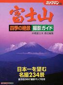 オンライン書店ビーケーワン:富士山四季の絶景撮影ガイド