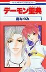 デーモン聖典(花とゆめコミックス) 全7巻