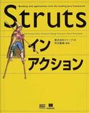 Strutsインアクション