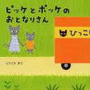 オンライン書店ビーケーワン:ピッケとポッケのおとなりさん