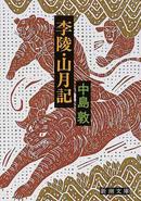 オンライン書店ビーケーワン:李陵・山月記