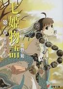 七姫物語 第2章 世界のかたち(電撃文庫 0886)