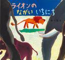 オンライン書店ビーケーワン:ライオンのながいいちにち