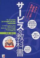 サービスの教科書(アスカ・エフ・プロダクツ)