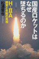 国産ロケットはなぜ墜ちるのか H-IIA開発と失敗の真相(松浦晋也)