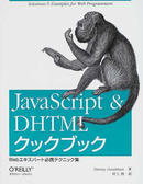 JavaScript & DHTMLクックブック