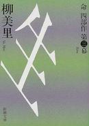 オンライン書店ビーケーワン:生(いきる)