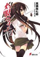 オンライン書店bk1:灼眼のシャナ 6(電撃文庫 0901)