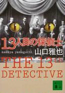 オンライン書店ビーケーワン:13人目の探偵士